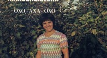 1972: Сингл плоча на Захаринка во издание на Дискос.