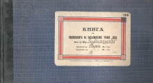 "Март 1943: Книга за учениците од ОУ ""Браќа Миладинови"""
