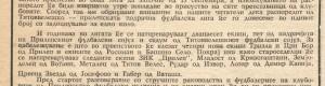 "4 септември 1970: ""За златната средина..."" - ""Народен Глас"""