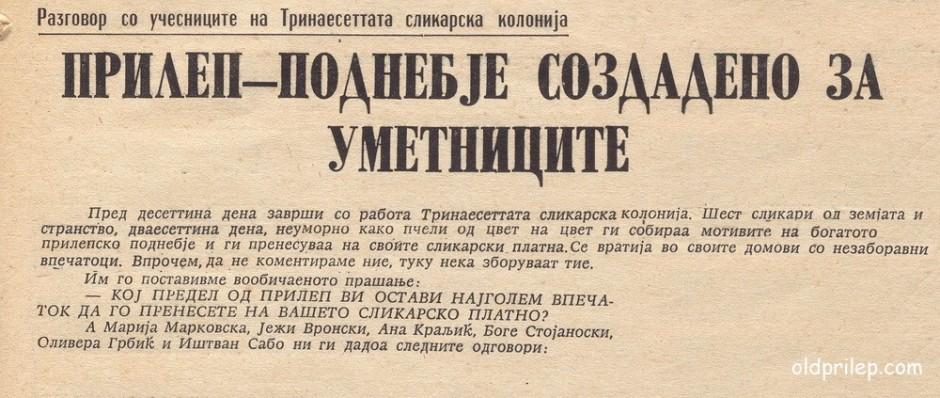 """4 септември 1970: """"Прилеп - Поднебје создадено за уметниците"""" - """"Народен Глас"""""""
