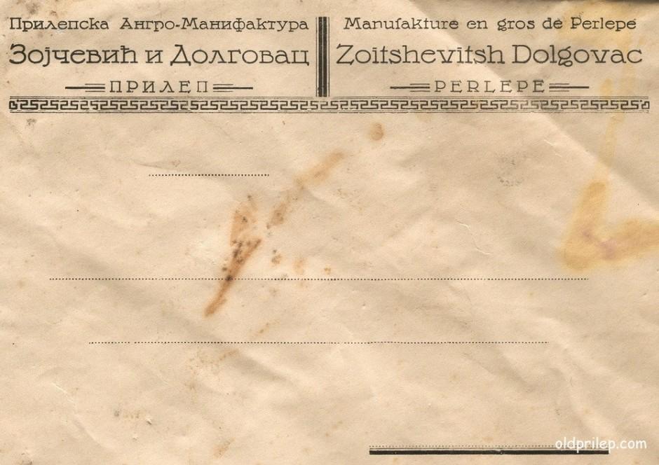 """Ангро манифактура """"Зојчевић и Долговац"""" - Прилеп"""