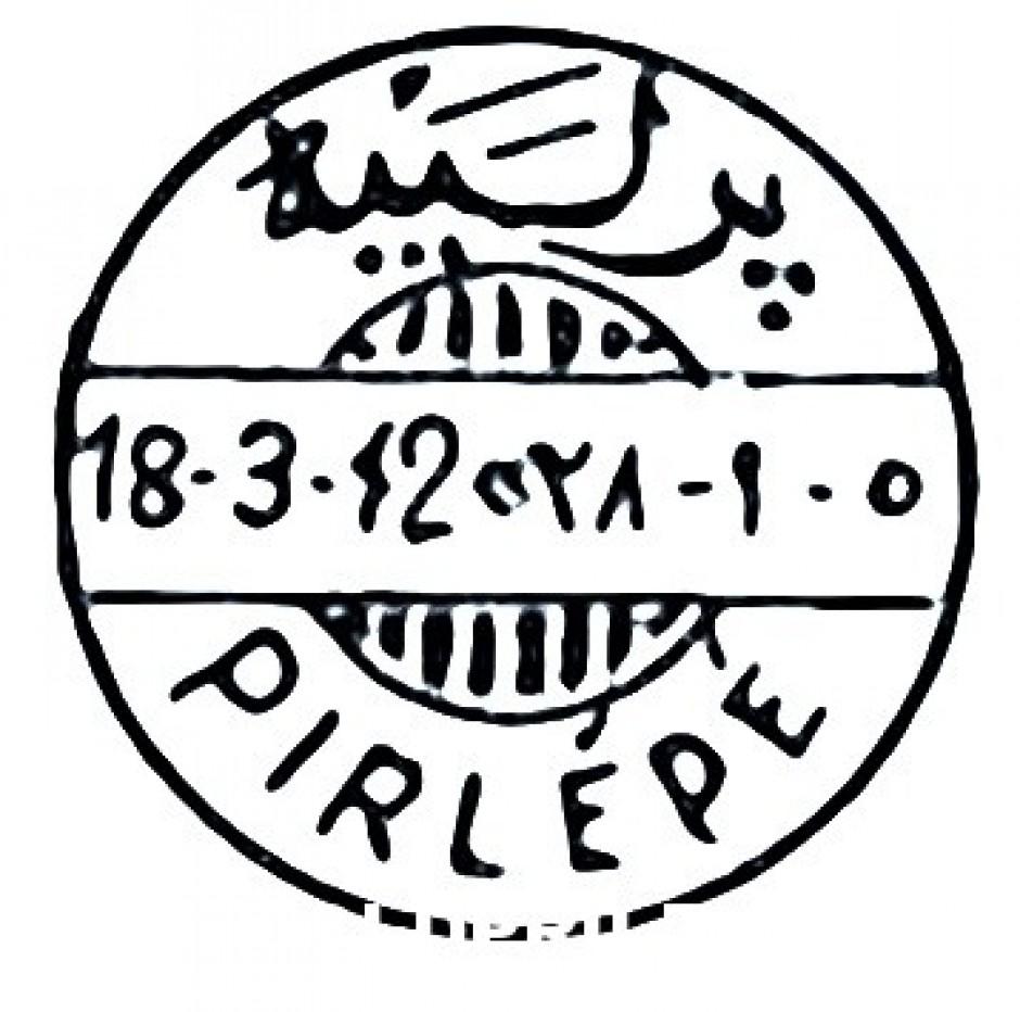 18 март 1912: Поштенски жиг од прилепската пошта...
