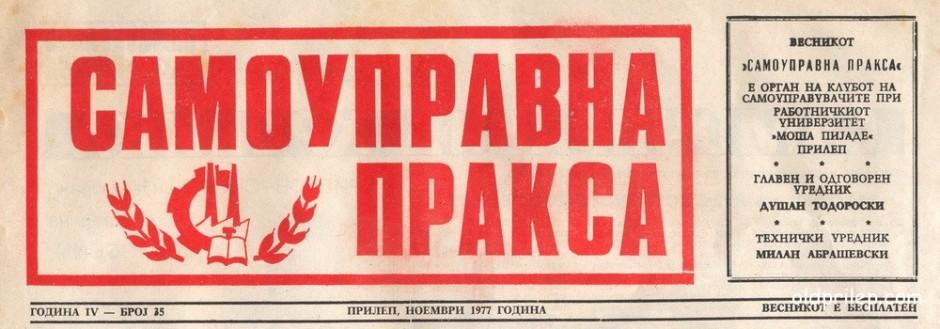 """Ноември 1977: """"Самоуправна пракса"""" - орган на работнички универзитет """"Моша Пијаде"""" - Прилеп"""