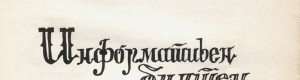 1987: Информативен билтен на Општинската конференција на Сојузот на резервни воени старешини - Прилеп