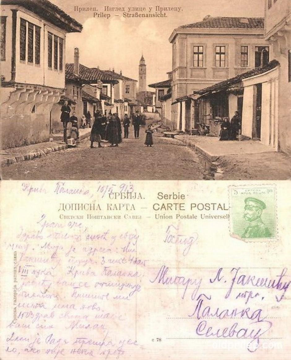 10 февруари 1913: Разгледница од Прилеп испратена во с. Селевац, Смедеревска Паланка (Србија)