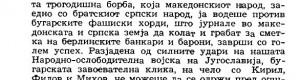 Септември 1944: Проглас по повод капитулацијата на бугарија