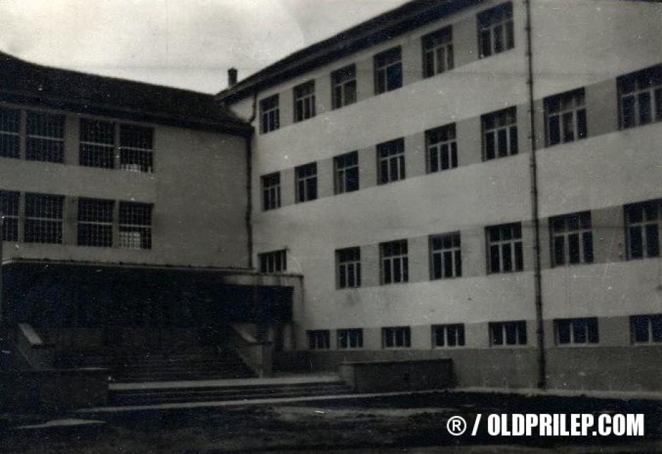 Прилепската гимназија.