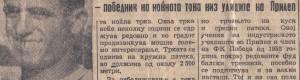 """Јануари 1960: Исечок од весникот """"Нова Македонија"""""""