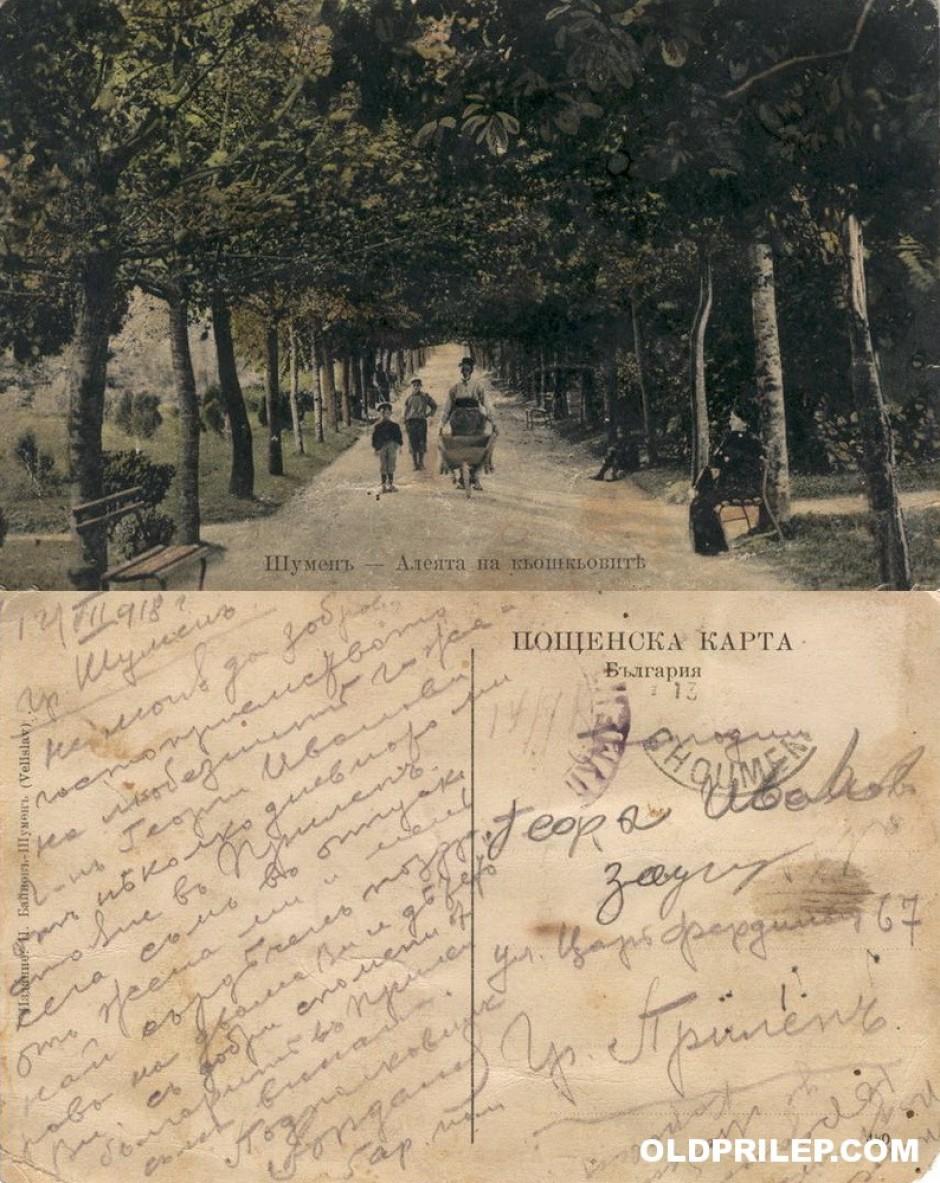 14 март 1918: Разгледница испратена од Шумен (Бугарија) во Прилеп...