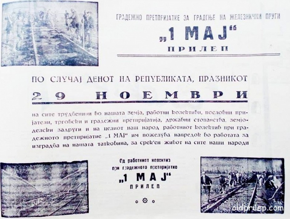 """29 ноември 1953: Реклама и честитка од ГП """"1 Мај""""..."""