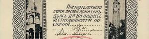 """1937: Покана за добротворна вечер на Прилепското благотворително дружество """"Пере Тошев"""" во Софија..."""