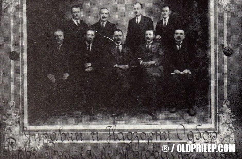 Управниот и надзорниот одбор на првата Прилепска трговска банка.