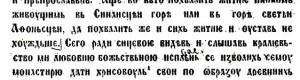 Хрисовула на кралот Стефан Душан, стр.1
