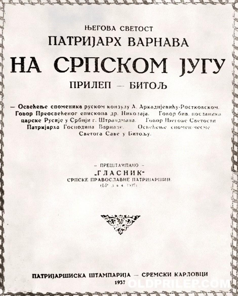 """1937:  """"На српском југу, Прилеп - Битољ"""", гласник на српската патријаршија"""