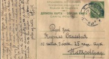 Дописна картичка, 26 април 1939 година (Предна)