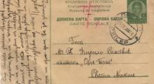 Дописна картичка, 21 септември 1938 година (Предна страна)