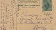 Дописна картичка, 2 јули 1928 година (Предна)