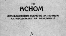 Манифестот на АСНОМ.