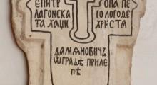 Надгробниот крст од аџи Христо Логотет.
