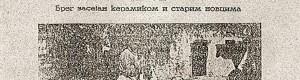 """24 јули 1924: """"На развалинама старог српског града Бучина..."""""""