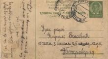 Дописна картичка, 24 април 1939 година (Предна страна)