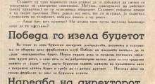 """24 март 1967: """"Кажете ни - Ќе прекажеме"""""""
