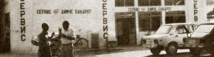 """Септември 1991: Сервис """"Димче Бањарот"""""""
