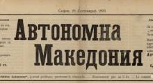 """Весникот """"Автономна Македонија"""", од 1903 година во кој е објавена драмата """"Црне Војвода"""""""