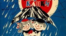 """1964: """"Дождовни капки"""", илустрација на Димитар Кондовски"""