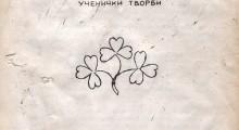"""8 декември 1981: Весник на новинарската секција при ОУ """"Климент Охридски"""""""
