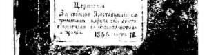 """1866: Катастих на црквата """"Свето Благовештение"""""""
