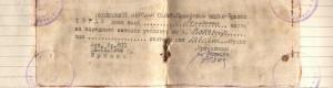 15 септември 1946: Заверка со печат од Околискиот народен одбор - Прилеп