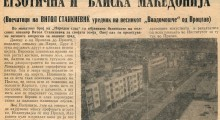 """4 септември 1970: """"Егзотична и блиска Македонија"""" - """"Народен Глас"""""""