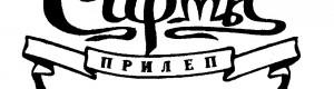 """1988: Логото од РО """"Сирма"""""""